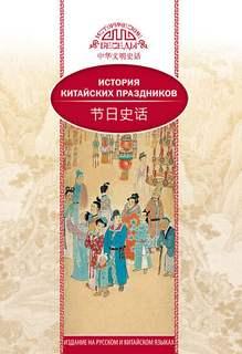 Вань Лина - История китайских праздников