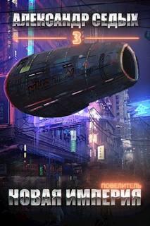 Седых Александр - Повелитель 03. Новая империя