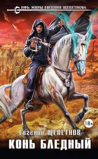 Щепетнов Евгений - Конь бледный