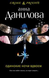 Данилова Анна - Одинокие ночи вдвоем