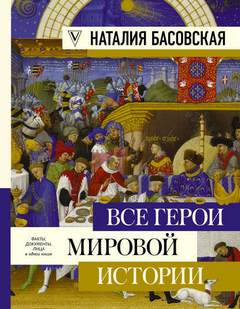 Басовская Наталия - Все герои мировой истории. Древний мир. Средние века