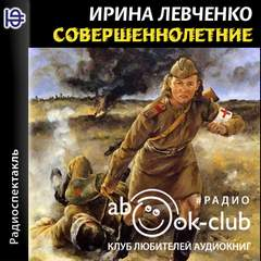 Левченко Ирина - Совершеннолетние