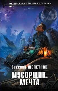Щепетнов Евгений - Мусорщик. Мечта