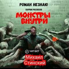 Незнаю Роман - Монстры внутри
