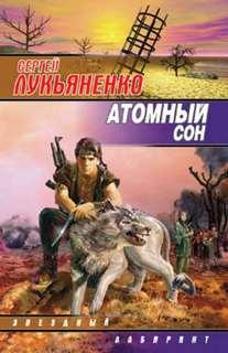 Лукьяненко Сергей - Атомный сон