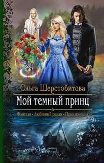 Шерстобитова Ольга - Русалки 01. Мой темный принц