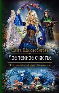 Шерстобитова Ольга - Русалки 02. Мое темное счастье