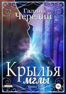 Чередий Галина - Крылья мглы