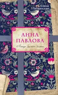 Литвинская Елена - Анна Павлова. Легенда русского балета