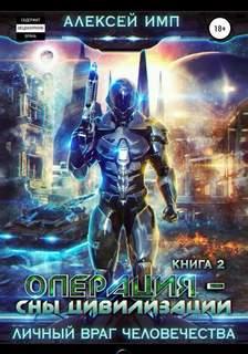Имп Алексей - Личный враг человечества 02. Операция «Сны цивилизации»