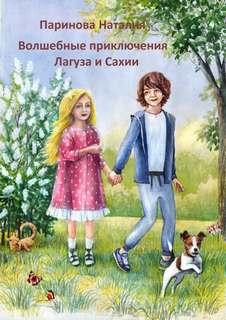Паринова Наталия - Волшебные приключения Лагуза и Сахии