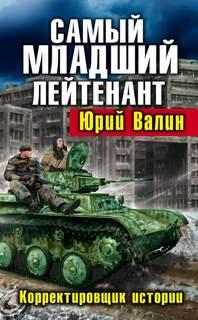 Валин Юрий - Самый младший лейтенант 01. Корректировщик истории