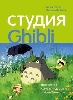 Оделл Колин, Ле Блан Мишель - Студия Ghibli: творчество Хаяо Миядзаки и Исао Такахаты