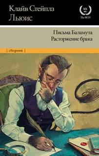 Льюис Клайв - Письма Баламута. Расторжение брака