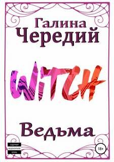 Чередий Галина - Ведьма