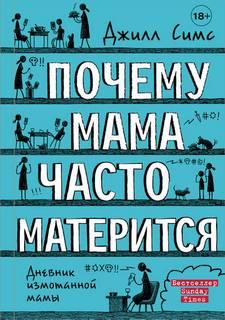 Симс Джилл - Дневник измотанной мамы. Почему мама часто матерится