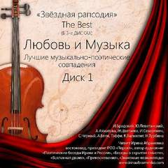 «Звездная рапсодия» The Best 1-3, Любовь и Музыка, Любовь и Восток, Любовь и Танго