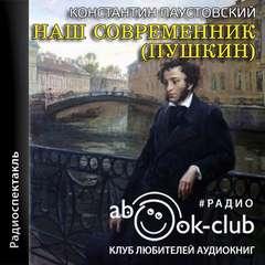 Паустовский Константин - Наш современник (Пушкин)