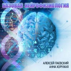 Паевский Алексей, Хоружая Анна - Базовая нейрофизиология