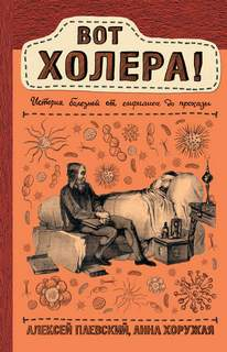Паевский Алексей, Хоружая Анна - Вот холера! История болезней от сифилиса до проказы