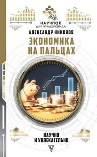 Никонов Александр - Экономика на пальцах: научно и увлекательно