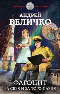 Величко Андрей - Эмиссары 01. Фагоцит. За себя и за того парня