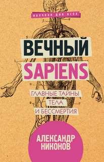 Никонов Александр - Вечный sapiens. Главные тайны тела и бессмертия