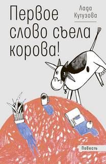 Кутузова Лада - Первое слово съела корова