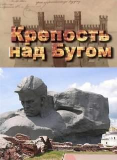 Смирнов Сергей - Крепость над Бугом