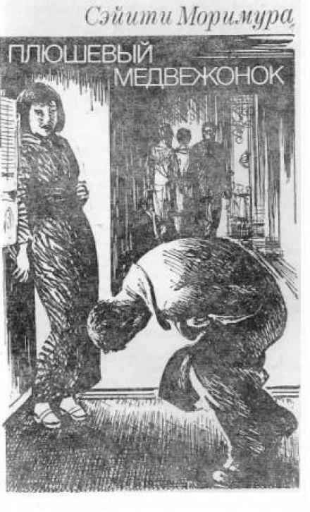 Моримура Сэйити - Плюшевый медвежонок