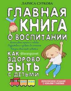 Суркова Лариса - Главная книга о воспитании. Как здорово быть с детьми