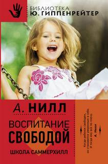 Нилл Александр - Саммерхилл - воспитание свободой