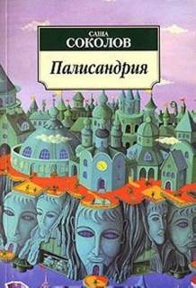 Соколов Саша - Палисандрия