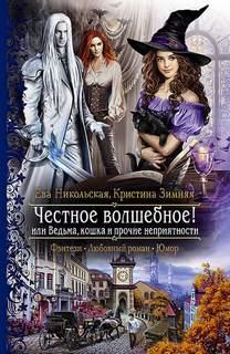 Никольская Ева, Зимняя Кристина - Честное волшебное! или Ведьма, кошка и пр ...