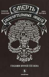 Паевский Алексей, Хоружая Анна - Смерть замечательных людей
