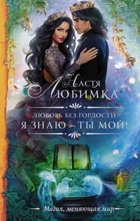 Любимка Настя - Любовь без гордости 002. Я знаю – ты мой!