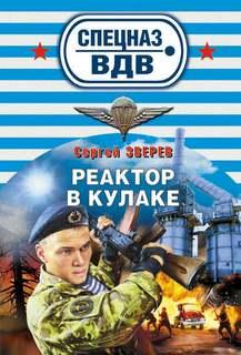 Зверев Сергей - Реактор в кулаке