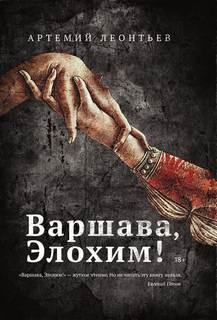 Леонтьев Артемий - Варшава, Элохим!