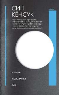 Син Кенсук - Истории, рассказанные Луне