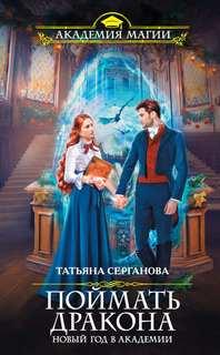 Серганова Татьяна - Поймать дракона. Новый год в Академии