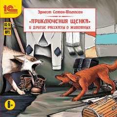 Сетон-Томпсон Эрнест - Приключения щенка и другие рассказы о животных