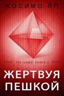 Косимо Яп - The Gam3 03. Жертвуя пешкой
