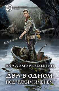 Сухинин Владимир - Два в одном 02. Под чужим именем