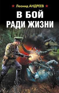 Андреев Леонид - В бой ради жизни