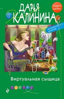 Калинина Дарья - Виртуальная сыщица