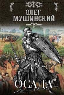 Мушинский Олег - Слава и тайна ордена 01. Осада