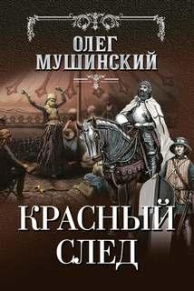 Мушинский Олег - Слава и тайна ордена 02. Красный след