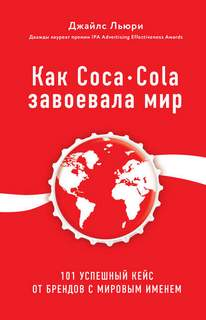 Льюри Джайлс - Лучший мировой опыт . Как Coca-Cola завоевала мир. 101 успешный кейс от брендов с мировым именем