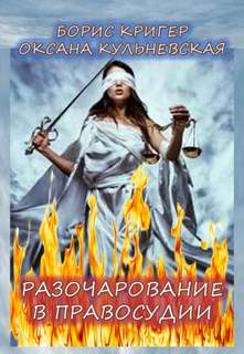 Кригер Борис, Кульневская Оксана - Разочарование в правосудии