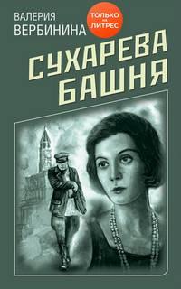 Вербинина Валерия - Иван Опалин 06. Сухарева башня